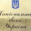 Нацбанк запретил украинцам инвестировать в оккупированный Крым