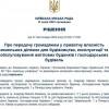 Беглый Азаров продает дом на Печерске (ФОТО)