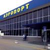 Аэропорт «Симферополь» срочно эвакуирован