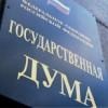 Госдума РФ пытается обвинить ФРГ в аннексии Восточной Германии