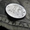 Россия распечатала Резервный фонд