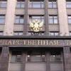 В Госдуме рассматривают законопроект о «нежелательных» организациях