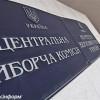 Народными депутатами стали еще трое, в том числе Ирина Луценко