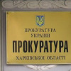 Как прокуроры Харькова мобилизацию в бизнес превратили