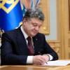 Порошенко подписал закон, регламентирующий порядок обращения с военнопленными