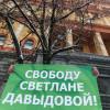 В России выпустили из СИЗО многодетную мать, обвиняемую в госизмене в пользу Украины
