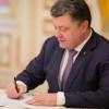 Порошенко подписал закон об усилении ответственности владельцев банков