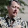 Москва сама себя боится: Гиркин обвинил Кремль в том, что «Новороссия» — это Единая Украина