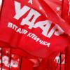 «Удар» планирует самостоятельно участвовать в местных выборах