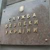 Группа СБУ-шников оказывает давление на «Энергоатом» отстаивая интересы россиян