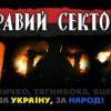По приказу Муженко уничтожено два беспилотника добровольцев Правого сектора, деньги на которые собирали волонтеры