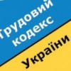 Какие реформы необходимы трудовому законодательству Украины