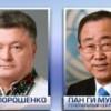 Порошенко и Пан Ги Мун обсудили открытие спецофиса ООН в Украине