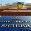 Минюст откроет более 100 центров безоплатной правовой помощи