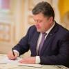 Порошенко подписал закон об ОСМД, который разрушает монополию ЖЭКов
