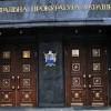 ГПУ задержала подозреваемого в вывозе во время Евромайдана оружия со складов МВД