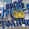 НБУ определил очередные проблемные банки