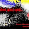Мы с тобой одной крови — киевлян просят сдавать кровь для раненых бойцов