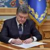 Порошенко ветировал закон о начислении субсидий пенсионерам и инвалидам