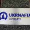 «Нафтогаз» созывает набсовет «Укрнафты»