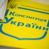 Конституционный суд одобрил децентрализацию
