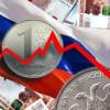 Из-за кризиса в Китае Россия может потерять до 53 миллиардов долларов