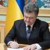 Порошенко урезал политические права украинским борцам с коррупцией
