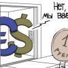 Рубль обвалился. Московская биржа приостановила торги