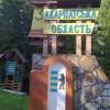 Российские спецслужбы пытались подкупить «левых» перед выборами в Закарпатье