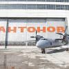 «Антонов» разрывает отношения с украинско-российским предприятием