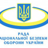 СНБО принял новую военную доктрину: Россия — противник