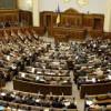 В четверг Рада рассмотрит повышение зарплат и пенсий