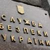 СБУ заблокировала механизм вывода валюты из Украины