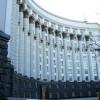 Кабмин объявил о начале процедуры реструктуризации госдолга