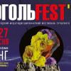 Гогольfest 2015. Искусство войны, Искусство мира и Искусство любви