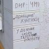 На улицах Донецка высмеивают «ДНР»