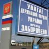 Киев готовит жалобу в ВТО на Россию