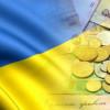 Кабмин предложил Раде увеличить бюджет Украины