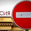 Украинские санкции начали действовать