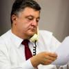 Порошенко наконец согласился на петицию украинцев