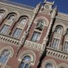 Нацбанк планирует утроить международные резервы Украины
