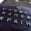 СБУ обещает 100 тысяч гривен за любую информацию о расстреле мобильной группы под Счастьем