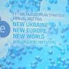 В Киеве сегодня стартует форум Ялтинской европейской стратегии