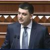 Гройсман: Возможные досрочные выборы в Раду — путь к дестабилизации