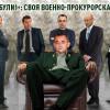 Надзирая за законностью в АТО, военный прокурор Кулик стал долларовым миллионером