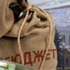 Кабинет министров зарегистрировал в Верховной Раде законопроект о госбюджете на 2014 год