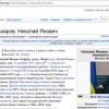 Азарова обматерили в Википедии