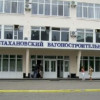 Руководство Стахановского вагонзавода заявило о возможности сокращения 1500 сотрудников