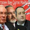 Кто руководит Украиной или ПРоституция по украински