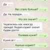 СМС переписка с сотрудником Беркута: «Стоять будем долго»